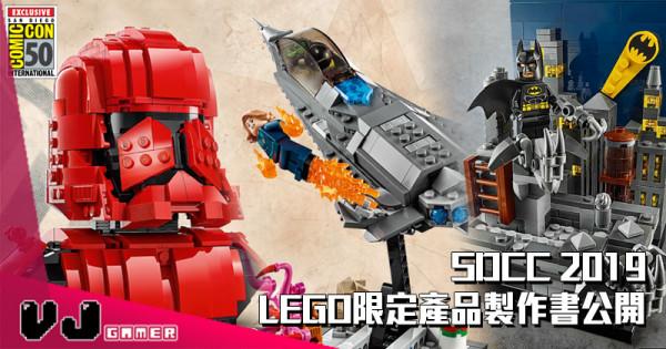 【LEGO快訊】SDCC 2019限定產品製作書公開