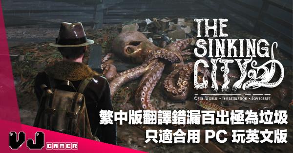 【遊戲感想】繁中版翻譯錯漏百出極為垃圾《The Sinking City 沉沒之都》只適合用 PC 玩英文版