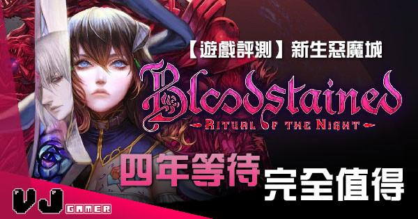 【遊戲評測】《血咒之城:暗夜儀式》新生惡魔城 四年等待完全值得