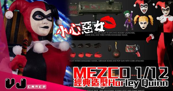 【玩物快訊】MEZCO 1/12 經典造型Harley Quinn 小心惡女
