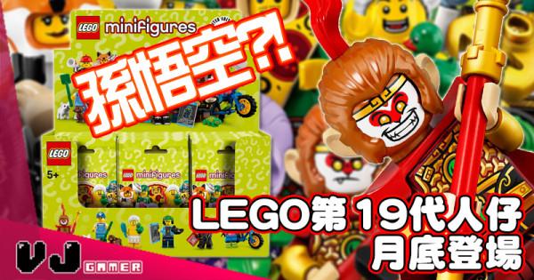 【LEGO快訊】孫悟空?! LEGO第 19代人仔月底登場