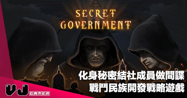【遊戲新聞】化身秘密結社成員做間諜《Secret Government 影子政府》戰鬥民族開發戰略遊戲