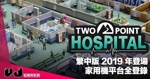 【PR】繁中版 2019 年登場《Two Point Hospital》家用機平台全登錄