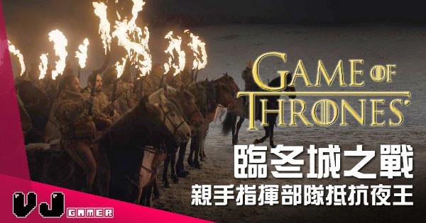 【遊戲新聞】《權力遊戲》免費遊戲《臨冬城之戰》 親手指揮部隊抵抗夜王