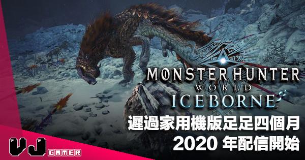【遊戲新聞】遲過家用機版足足四個月《Monster Hunter World : Iceborne》2020 年配信開始