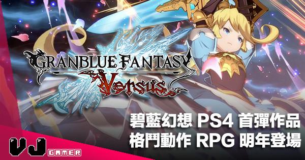 【遊戲新聞】碧藍幻想 PS4 首彈作品《Granblue Fantasy Versus》格鬥動作 RPG 2020 年登場