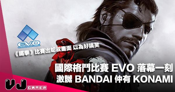 【電競新聞】國際格鬥比賽 EVO 落幕一刻激嬲 BANDAI 仲有《Metal Gear》蛇叔 KONAMI
