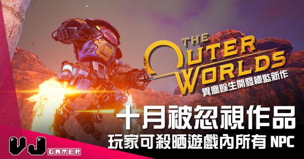 【遊戲新聞】十月被忽視作品《外圍世界》 超強機制容許玩家殺晒所有NPC