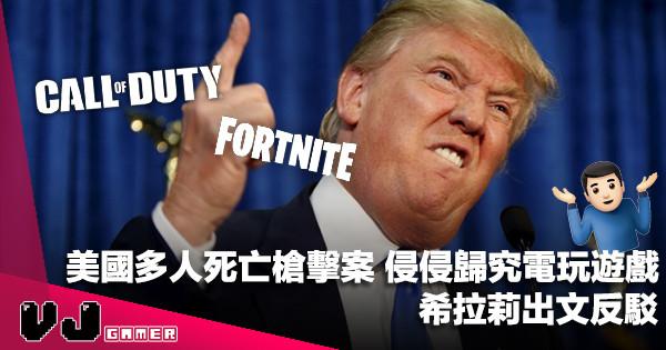 【遊戲新聞】美國多人死亡槍擊案侵侵歸究《COD》同《Fortnite》!希拉莉出文反駁