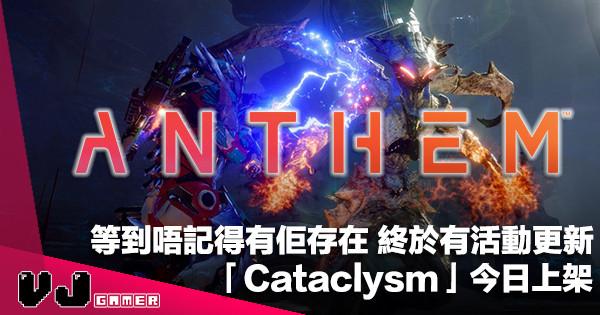 【遊戲新聞】等到唔記得有佢存在《Anthem》終於有活動更新「Cataclysm 天劫」即日更新上架