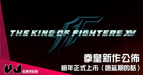 【遊戲新聞】《KOF XV》公佈開發中消息 明年正式上市