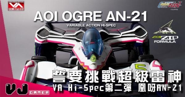 【玩物快訊】誓要挑戰超級雷神 VA Hi-Spec《高智能方程式》第二彈 凰呀AN-21