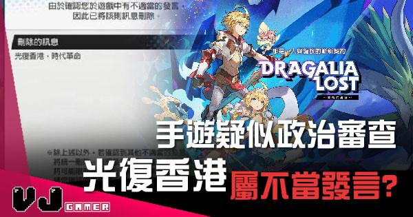 【遊戲新聞】手遊疑似政治審查 「光復香港」口號被系統刪除