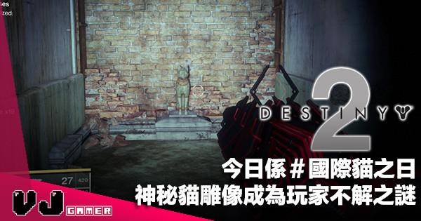 【遊戲新聞】今日係#國際貓之日《Destiny 2》神秘貓雕像成為玩家不解之謎?