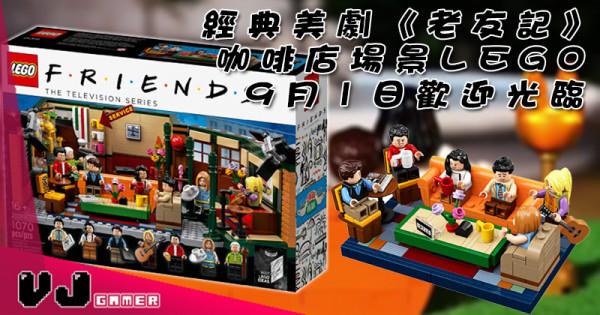 【LEGO快訊】經典美劇《老友記》咖啡店場景LEGO  9月1日歡迎光臨