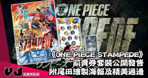 【PR】《ONE PIECE STAMPEDE》前賣券套裝公開發售  附有尾田繪製海報及精美週邊