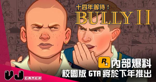 【遊戲新聞】 Rockstar 內部爆料 《Bully 2》將於下年推出