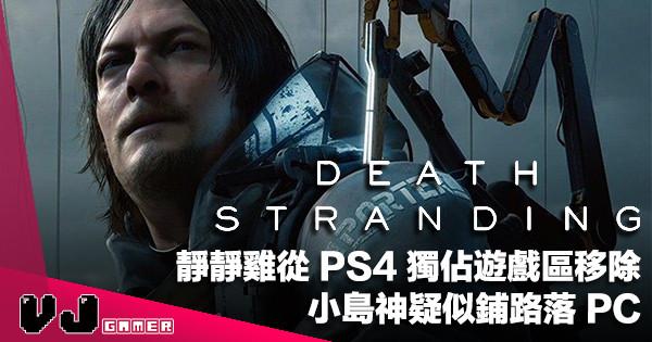 【遊戲新聞】小島神疑似鋪路落 PC《DEATH STRANDING》靜靜雞從 PS4 獨佔遊戲區移除