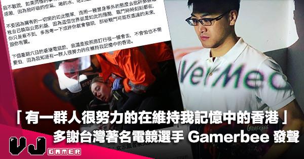【電競新聞】多謝台灣著名電競選手 Gamerbee 發聲「有一群人很努力的在維持我記憶中的香港」