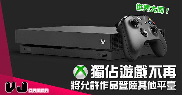 【遊戲新聞】Xbox 獨佔遊戲不再 將允許作品登陸其他平臺