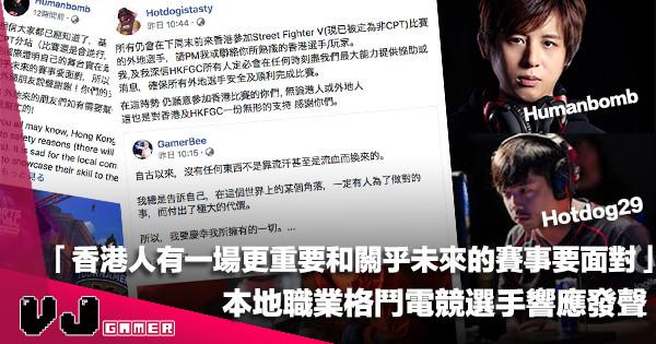 【電競新聞】本地職業格鬥電競選手 Humanbomb & Hotdog29 響應發聲「香港人有一場更重要和關乎未來的賽事要面對」