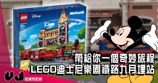 【LEGO快訊】帶給你一個奇妙旅程 LEGO迪士尼樂園鐵路九月埋站