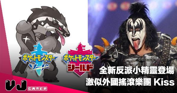 【遊戲新聞】《Pokemon 劍與盾》全新反派小精靈登場激似外國搖滾樂團 Kiss
