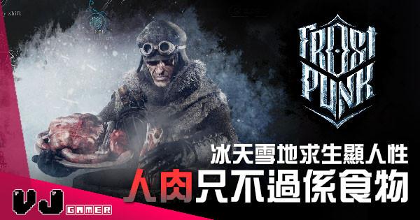 【遊戲新聞】冰天雪地求生顯人性 《Frostpunk》人肉只不過係食物