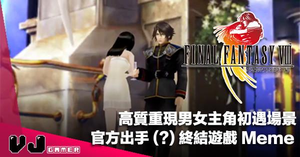 【遊戲新聞】高質重現男女主角初遇場景《FF8 Remastered》官方出手(?)終結遊戲 Meme