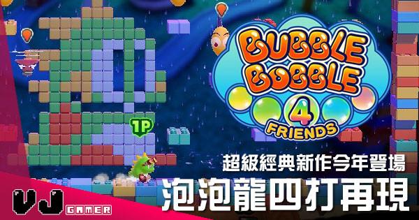 【遊戲新聞】超級經典新作今年登場 《泡泡龍 4》元祖玩法強勢現身 NS