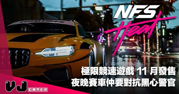 【遊戲新聞】極限競速遊戲《Need For Speed Heat》11 月發售!夜晚賽車仲要對抗黑心警官