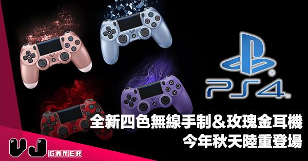 【PR】PlayStation 全新四色無線手制&玫瑰金耳機・今年秋天陸重登場