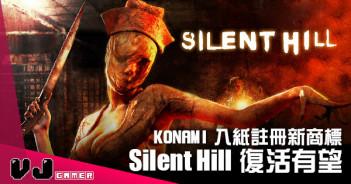 【遊戲新聞】KONAMI 入紙註冊新商標 《Silent Hill》有望復活?