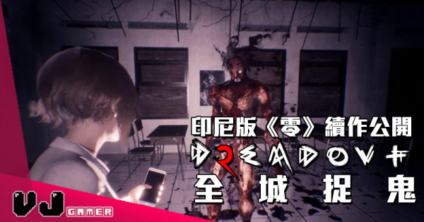 【遊戲新聞】印尼版《零》續作公開 《DreadOut 2》全城捉鬼