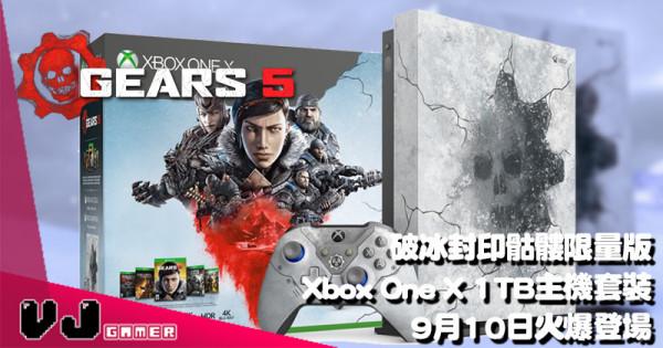 【PR】《Gears 5》 9月10日火爆登場 破冰封印骷髏限量版Xbox One X 1TB主機套裝豪華內容公開