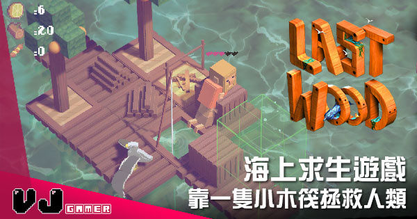 【遊戲新聞】海上求生遊戲《Last Wood》 靠一隻小木筏拯救人類