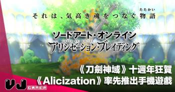 【遊戲新聞】《刀劍神域》十週年狂賀《Alicization》率先推出手機遊戲