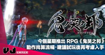【試玩感想】今個星期推出 RPG《鬼ノ哭ク邦》動作尚算流暢・建議試玩後再考慮入手