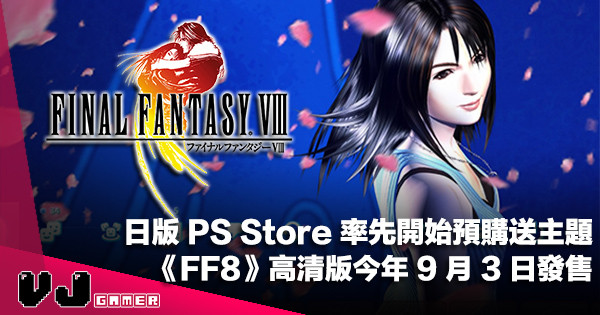 【遊戲新聞】日版 PS Store 率先開始預購送主題《FF8 Remastered》今年 9 月 3 日發售