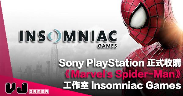 【PR】Sony PlayStation 正式收購《Marvel's Spider-Man》工作室 Insomniac Games