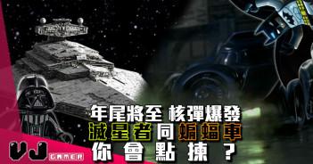 【LEGO快訊】年尾將至 核彈爆發 滅星者同蝙蝠車 你會點揀?