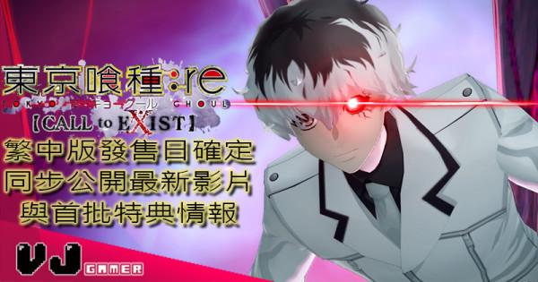 【PR】《東京喰種:re CALL to EXIST》繁中版發售日確定! 同步公開最新宣傳影片與首批特典情報!