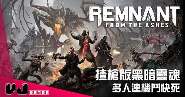 【遊戲新聞】揸槍版黑暗靈魂 《Remnant》多人連機鬥快死