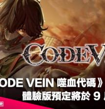 【PR】《CODE VEIN 噬血代碼》繁體中文版體驗版預定將於 9 月 3 日上架