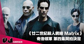 【影視新聞】《廿二世紀殺人網絡 Matrix》奇洛領軍第四集開拍決定!