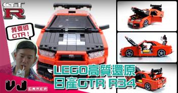 【玩物花絮】我要砌GTR! LEGO高質還原日產GTR R34