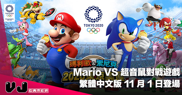 【PR】Mario VS 超音鼠對戰遊戲《瑪利歐&索尼克 AT 2020東京奧運》11 月 1 日登場