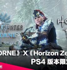 【遊戲新聞】《MHW:ICEBORNE》繼續聯乘《Horizon Zero Dawn》 PS4 版本限定