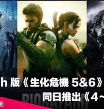 【遊戲新聞】Switch 移植版本《Biohazard 5&6》萬聖節發售!同日推出《4~6》同綑包