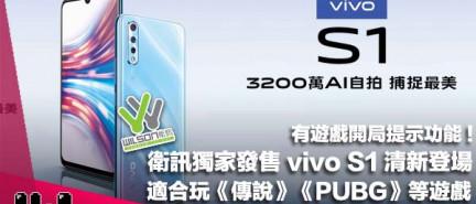 受保護的內容: 【PR】衛訊先行發售:全新 vivo S1 清新登場・適合玩《傳說》《PUBG》等手機遊戲